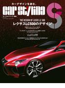 CAR STYLING Vol.8(CAR STYLING)