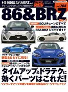 ハイパーレブ Vol.204 トヨタ86&BRZ No.7(ハイパーレブ)