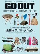 【期間限定価格】GO OUT OUTDOOR GEAR BOOK Vol.3(GO OUT)