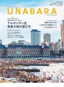 UNABARA Vol.2(サンエイムック)