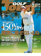 GOLF TODAY 2016年5月号(GOLF TODAY)