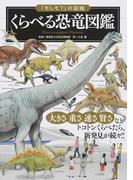 くらべる恐竜図鑑 (「もしも?」の図鑑)