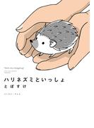 【全1-2セット】ハリネズミといっしょ(コミックエッセイの森)
