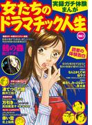 【全1-4セット】実録ガチ体験まんが 女たちのドラマチック人生(BFPコミック)