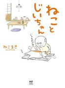 【全1-3セット】【電子限定フルカラー版】ねことじいちゃん