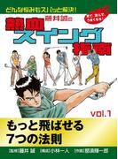 【全1-4セット】藤井誠の熱血スイング指南