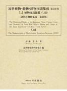 近世植物・動物・鉱物図譜集成 影印 第43巻 伊藤圭介稿植物図説雜纂 18 (諸国産物帳集成)