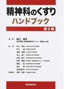 精神科のくすりハンドブック 2016第2版