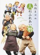 高橋まゆみ人形ふれあい暦 四季折々のおくりもの