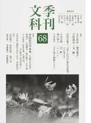 季刊文科 第68号 特集小島信夫の未来〈生誕百年記念〉