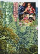 「中尾佐助 照葉樹林文化論」の展開 多角的視座からの位置づけ