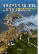 北海道南西沖地震・津波と災害復興 激甚被災地奥尻町の20年