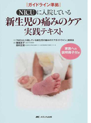 NICUに入院している新生児の痛みのケア実践テキスト