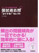 """看護師国家試験国試過去問""""よくでる!""""セレクト 2017年版"""