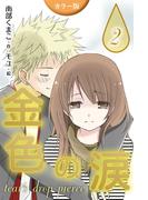 [カラー版]金色の涙~tear's drop pierce 2巻<小さな嘘>(コミックノベル「yomuco」)