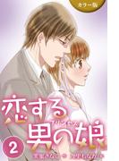 [カラー版]恋する男の娘(プリンセス) 2巻<スィートルームで急接近!?>(コミックノベル「yomuco」)