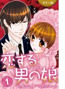 [カラー版]恋する男の娘(プリンセス) 1巻<今日から俺の姫って!?>(コミックノベル「yomuco」)