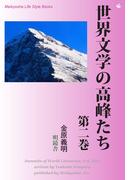世界文学の高峰たち 第二巻(Meikyosha Life Style Books)