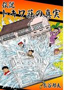 伝説 トキワ荘の真実(レジェンドコミック)