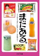 """まだある。 今でも買える""""懐かしの昭和""""カタログ ~食品編その2~(大空ポケット文庫)"""