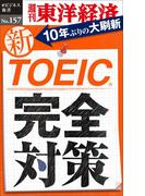 新TOEIC完全対策-週刊東洋経済eビジネス新書No.157