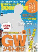YokohamaWalker横浜ウォーカー 2016 5月号(Walker)