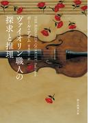 ヴァイオリン職人の探求と推理(創元推理文庫)
