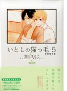いとしの猫っ毛 初回限定版 5 (CITRON COMICS)(シトロンコミックス)