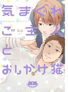 気まぐれご主人とおしかけ猫(2)(aQtto!)