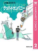 グッバイ・カンパニー 2(マーガレットコミックスDIGITAL)
