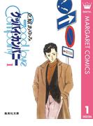 グッバイ・カンパニー 1(マーガレットコミックスDIGITAL)