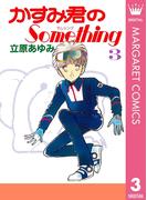 かすみ君のSomething 3(クイーンズコミックスDIGITAL)