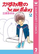 かすみ君のSomething 2(クイーンズコミックスDIGITAL)
