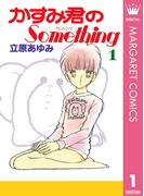 かすみ君のSomething 1(クイーンズコミックスDIGITAL)