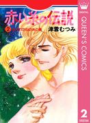 赤い糸の伝説 2(クイーンズコミックスDIGITAL)