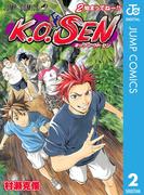 K.O.SEN 2(ジャンプコミックスDIGITAL)
