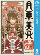 月華美刃 5(ジャンプコミックスDIGITAL)