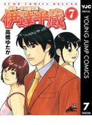 世界一さお師な男 伊達千蔵 7(ヤングジャンプコミックスDIGITAL)