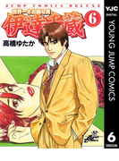 世界一さお師な男 伊達千蔵 6(ヤングジャンプコミックスDIGITAL)