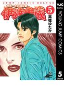 世界一さお師な男 伊達千蔵 5(ヤングジャンプコミックスDIGITAL)