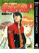 世界一さお師な男 伊達千蔵 4(ヤングジャンプコミックスDIGITAL)