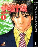 世界一さお師な男 伊達千蔵 1(ヤングジャンプコミックスDIGITAL)