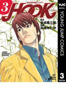 超本格詐欺師ミステリー HOOK―フック― 3(ヤングジャンプコミックスDIGITAL)