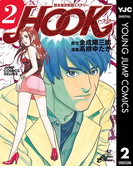超本格詐欺師ミステリー HOOK―フック― 2(ヤングジャンプコミックスDIGITAL)