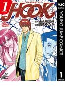 超本格詐欺師ミステリー HOOK―フック― 1(ヤングジャンプコミックスDIGITAL)