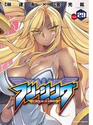 フリージング29(ヴァルキリーコミックス)