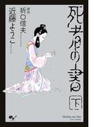 死者の書(下)(ビームコミックス)