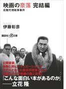 映画の奈落 完結編 北陸代理戦争事件(講談社+α文庫)