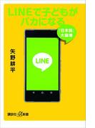 LINEで子どもがバカになる 「日本語」大崩壊(講談社+α新書)
