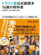 ドラゴン桜公式副読本 16歳の教科書 なぜ学び、なにを学ぶのか(講談社+α文庫)